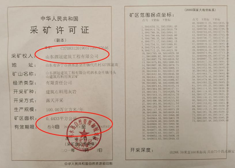 """山东济宁:已关矿山""""死而复生"""" 面积扩大十几倍"""