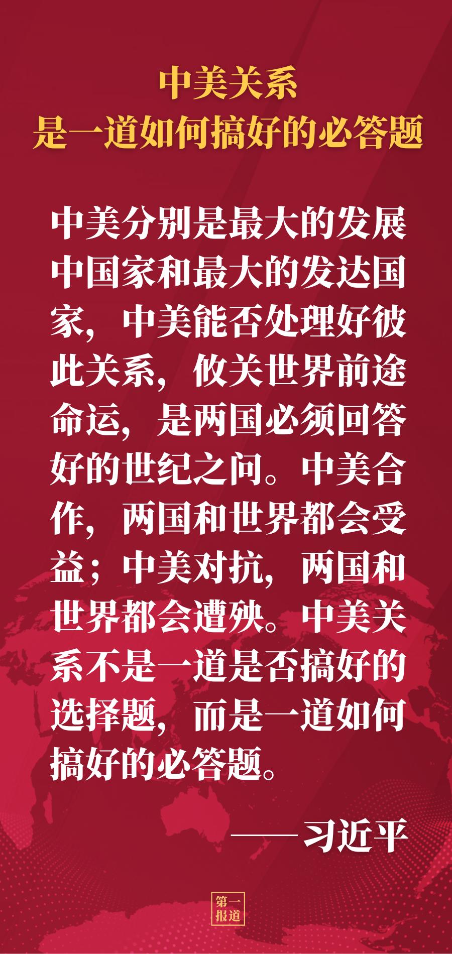 第一报道   中美元首通话 习近平强调这三点