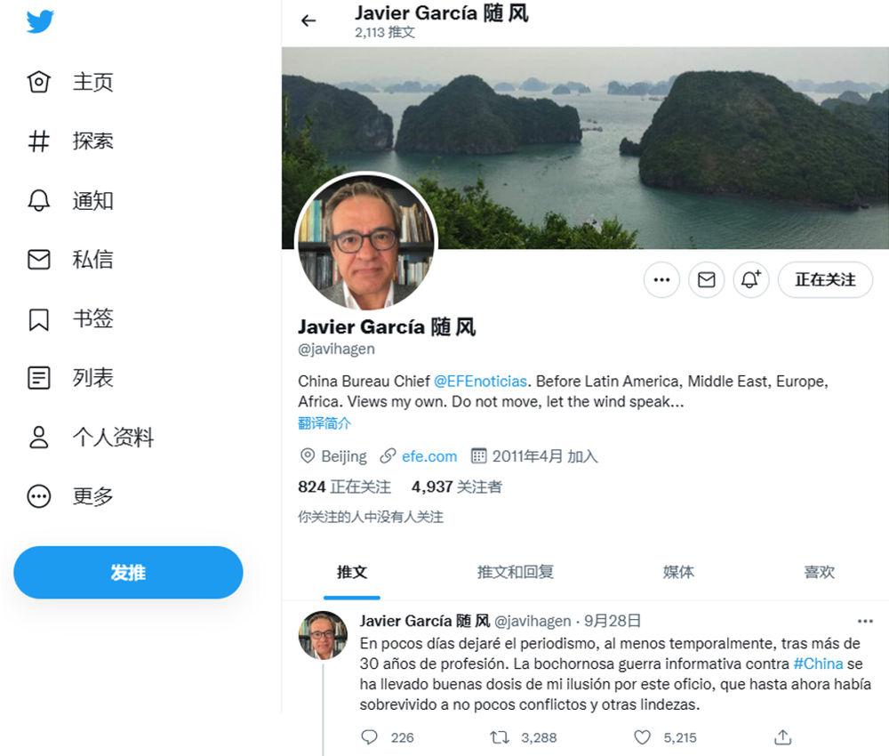 西班牙駐華資深記者憤然發聲:反華信息戰令我失望和厭倦!